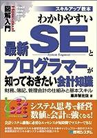 図解入門わかりやすいSEとプログラマーが知っておきたい会計知識 (How‐nual Visual Guide Book)