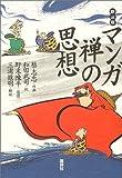 新装版 マンガ 禅の思想 (講談社の実用BOOK)