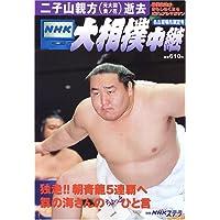 NHK 大相撲中継 2005年 07月号