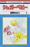 シュガーベビー 6 (花とゆめコミックス)