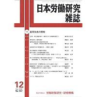 日本労働研究雑誌 2006年 12月号 [雑誌]