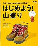ランドネ特別編集 はじめよう! 山登り (エイムック 3617)