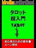タロット超入門
