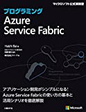 プログラミングAzure Service Fabric (マイクロソフト公式解説書)