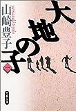 大地の子〈1〉 (文春文庫)