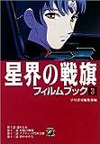 星界の戦旗フィルムブック〈3〉 (ハヤカワ文庫JA)