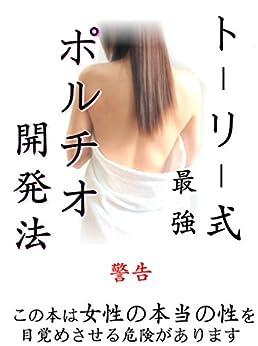[トーリー佐藤]のトーリー式最強ポルチオ開発法-初級編-