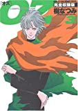 OZ―完全収録版 (3#) (花とゆめCOMICSスペシャル)