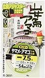 OWNER(オーナー) ホリデー 山女魚・アマゴ浮仕掛アジャスター付 7.5-0.6-0.6