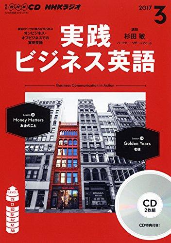 NHK CD ラジオ 実践ビジネス英語 2017年3月号
