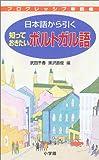日本語から引く知っておきたいポルトガル語 (プログレッシブ単語帳)