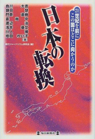 日本の転換―21世紀を前にこの国はどこに向かうのかの詳細を見る