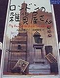 ロンドンの雑貨屋さん (Table book)