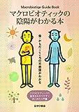 マクロビオティックの陰陽がわかる本 (Macrobiotique Guide Book) 画像