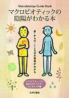マクロビオティックの陰陽がわかる本 (Macrobiotique Guide Book)