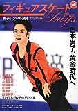 フィギュアスケートDays Plus 男子シングル読本〈2012 Winter〉 画像