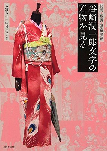 谷崎潤一郎文学の着物を見る: 耽美・華麗・悪魔主義 (らんぷの本)の詳細を見る