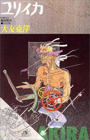 ユリイカ1988年8月臨時増刊号 総特集=大友克洋の詳細を見る