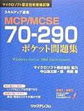 MCP/MCSE70‐290ポケット問題集 (スキルアップ選書)