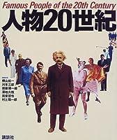 人物20世紀