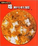 塩―海からきた宝石 (科学のアルバム)
