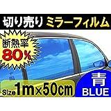 A.P.O(エーピーオー) 切売ミラーフィルム (小) 青 幅50cm×100cm~ ブルー 切り売り 窓ガラスフィルム
