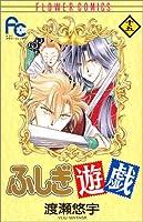 ふしぎ遊戯 (15) (少コミフラワーコミックス)