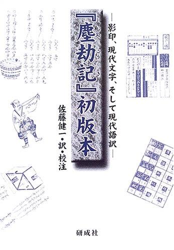 『塵劫記』初版本―影印、現代文字、そして現代語訳の詳細を見る