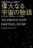 偉大なる宇宙の物語――なぜ私たちはここにいるのか