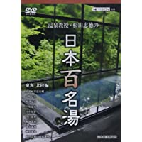 「DVDビデオ」 温泉教授・松田忠徳の「日本百名湯」 東海・北陸編 (<DVD>)