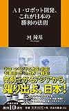 「AI・ロボット開発、これが日本の勝利の法則 (扶桑社新書)」販売ページヘ