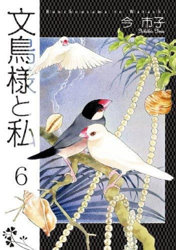 文鳥様と私 6 (LGAコミックス)の詳細を見る