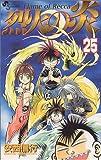 烈火の炎 (25) (少年サンデーコミックス)