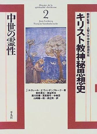 キリスト教神秘思想史〈2〉中世の霊性