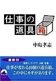仕事の道具箱 (青春文庫)