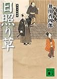 日照り草<梟与力吟味帳> (講談社文庫)