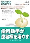 歯科助手が患者様を増やす (歯科医院経営実践マニュアル vol.08)