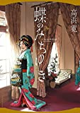 蝶のみちゆき / 高浜寛 のシリーズ情報を見る