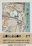 八ヶ岳 風のスケッチ (ちくま文庫)