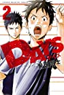 DAYS 第2巻