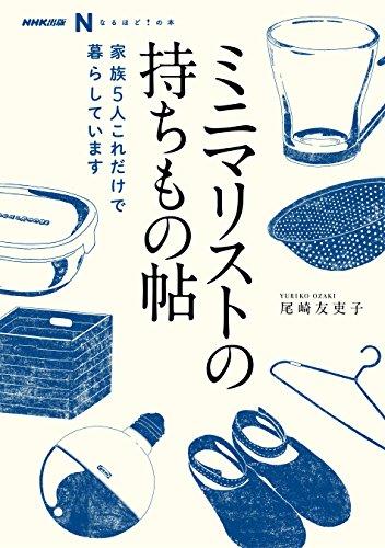 NHK出版 なるほど!の本 ミニマリストの持ちもの帖 家族5人 これだけで暮らしていますの書影