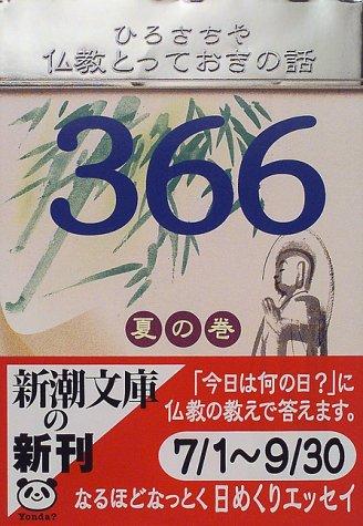 仏教とっておきの話366 夏の巻 (新潮文庫)の詳細を見る