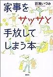 家事をサッサと手放してしまう本 (講談社の実用BOOK)
