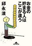 お金の貯まる人はここが違う (光文社知恵の森文庫)