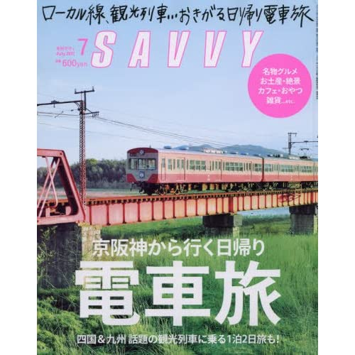 SAVVY(サヴィ) 2017年 07 月号 [雑誌]