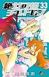 絶対可憐チルドレン 33―可憐GUY'Sラバーストラップ3体つき限定版 (小学館プラス・アンコミックスシリーズ)