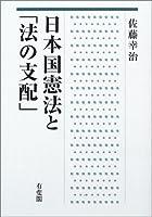 日本国憲法と「法の支配」