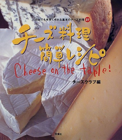チーズ料理簡単レシピ―Cheese on the table! (だれでも手早く作れる基本のチーズ料理)