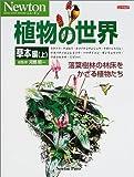 植物の世界 (草本編上) (ニュートンムック)