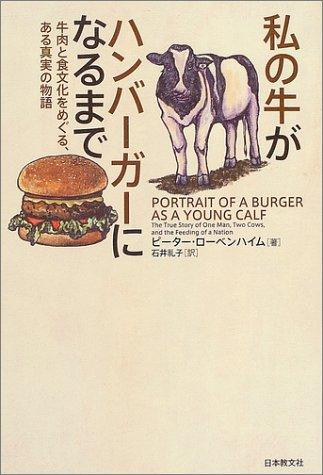 私の牛がハンバーガーになるまで―牛肉と食文化をめぐる、ある真実の物語